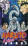 NARUTO -ナルト- 61 (ジャンプコミックス)