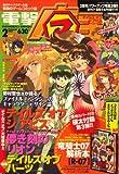 電撃マ王 2009年 02月号 [雑誌]