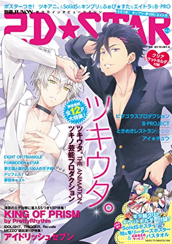 2D☆STAR Vol.4 (別冊JUNON)