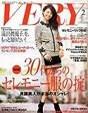 VERY (ヴェリィ) 2011年 02月号 [雑誌]