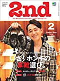 2nd(セカンド) 2015年2月号 Vol.95[雑誌] 2ndシリーズ