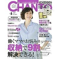 CHANTO 表紙画像