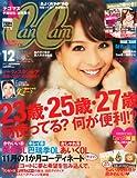 CanCam (キャンキャン) 2011年 12月号 [雑誌]