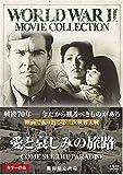 愛と哀しみの旅路〔期間限定出荷〕[DVD]