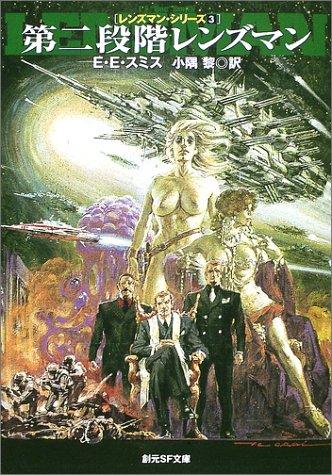 第二段階レンズマン—レンズマン・シリーズ〈3〉 (創元SF文庫)