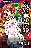 栖川マキの恐怖学校伝説(3): ちゃおコミックス