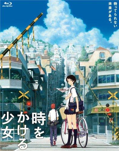 時をかける少女 (Blu-ray)仲里依紗