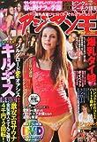 アジアン王 (キング) 2013年 04月号 [雑誌]