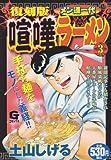 喧嘩ラーメン 3―メン道一代 (Gコミックス)