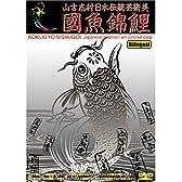 國魚錦鯉 [DVD]