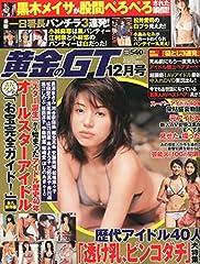 黄金のGT 2014年 12月号 [雑誌]