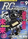 RC magazine (ラジコンマガジン) 2014年 09月号 [雑誌]