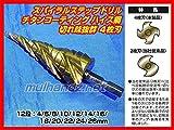 4枚刃 ステップドリル 4~26mm チタンコーティング ハイス鋼 スパイラル
