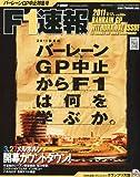 F1 (エフワン) 速報 2011年 3/17号 [雑誌]
