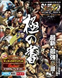SUPER STREET FIGHTER � ARCADE EDITION Ver.2012 極の書 (ARCADIA EXTRA)