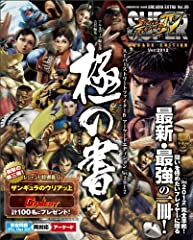 SUPER STREET FIGHTER Ⅳ ARCADE EDITION Ver.2012 極の書 (ARCADIA EXTRA)