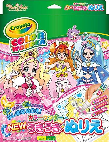 NEWうきうきぬりえカラーワンダー GO!プリンセスプリキュア