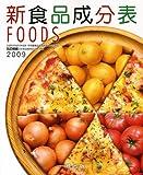 新食品成分表〈2009〉