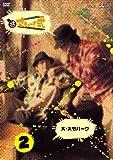 さまぁ~ず式 Vol.2 [DVD]