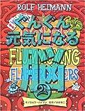 ぐんぐん元気になる脳〈2〉ROLF'S FLUMMOXING FLABBERGASTERS