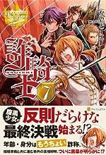 詐騎士(さぎし) 7 (レジーナブックス)