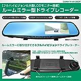 フルハイビジョン(1080P)薄型軽量バックミラー型ドライブレコーダー超広角、4.3インチLCD