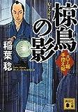椋鳥の影 八丁堀手控え帖 (講談社文庫)