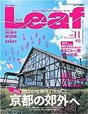 Leaf (リーフ) 2008年 11月号 [雑誌]