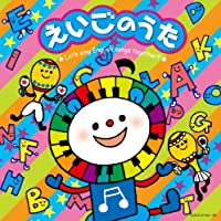 えいごのうた ~Let's sing English songs together!!~