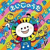 えいごのうた ~Let's sing English songs together!!~