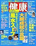 健康 2008年 06月号 [雑誌]
