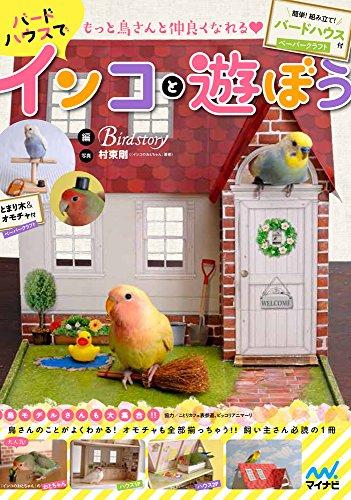 もっと鳥さんと仲良くなれる? バードハウスでインコと遊ぼう ?簡単! 組み立て! バードハウス付?