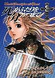死がふたりを分かつまで 3巻 (デジタル版ヤングガンガンコミックス)