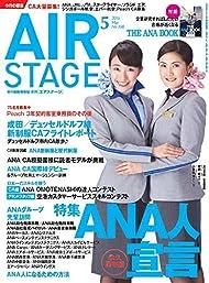 AIR STAGE (エア ステージ) 2015年5月号