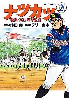 ナツカツ 職業・高校野球監督 2 (ビッグコミックス)