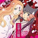 TVアニメ『おとめ妖怪ざくろ』オリジナルサウンドトラック「恋華音盤」