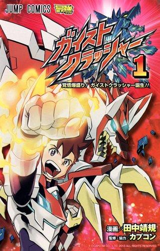 ガイストクラッシャー 1 (ジャンプコミックス)