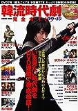 韓流時代劇完全ガイド'09-'10