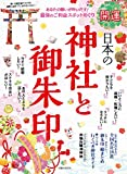 開運 日本の神社と御朱印 (英和ムック)
