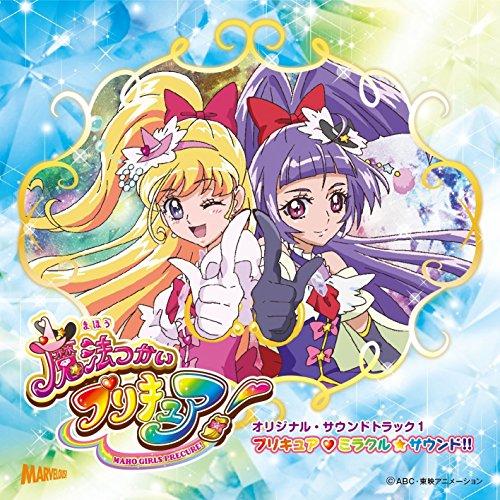 魔法つかいプリキュア! オリジナル・サウンドトラック1 プリキュアミラクルサウンド!!