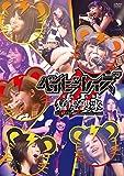 ベイビーレイズ伝説の雷舞!~猛虎襲来~ 2013.12.22 at 新木場STUDIO COAST [DVD] -