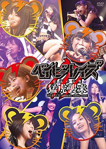 ベイビーレイズ伝説の雷舞!~猛虎襲来~ 2013.12.22 at 新木場STUDIO COAST [DVD]