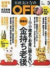 日経おとなのOFF2015年3月号[雑誌]