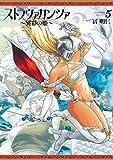 ストラヴァガンツァ-異彩の姫- 5巻<ストラヴァガンツァ異彩の姫> (ビームコミックス(ハルタ))