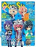 月刊群雛 (GunSu) 2016年 05月号 ? インディーズ作家と読者を繋げるマガジン ?