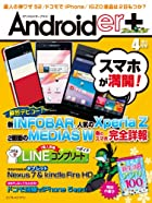 Androider+ 2013年4月号: 11