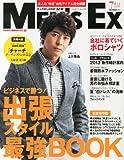 MEN'S EX (メンズ・イーエックス) 2013年 07月号 [雑誌]