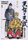 天智と天武-新説・日本書紀- 8 (ビッグコミックス)