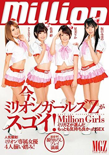 今、ミリオンガールズZがスゴイ!ミリガZが選んだもっとも気持ち良かったSEX / million(ミリオン) [DVD]