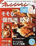 オレンジページ 2015年 10/2 号 [雑誌]